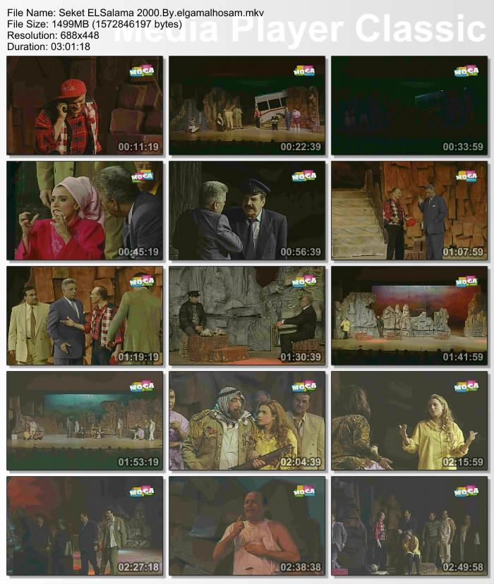 مسرحية سكة السلامة 2000 محمد vf5lr8zhoqewisoaxivv.jpg