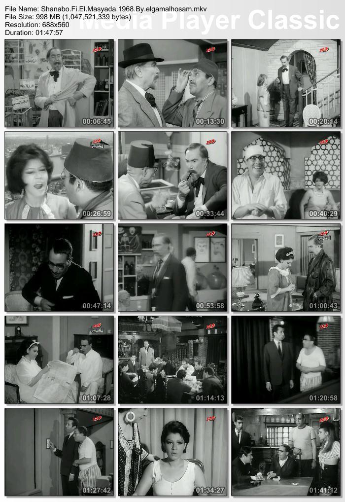 فيلم شنبو في المصيدة 1968 voe25csksqdrq7dmr6bv.jpg